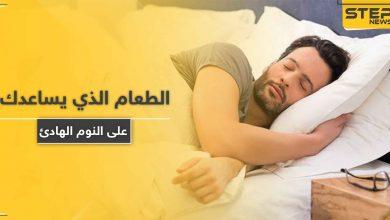 تعرف على الطعام الذي يساعدك على النوم الهادئ.. ويجنبك مخاطر قلة النوم القاتلة