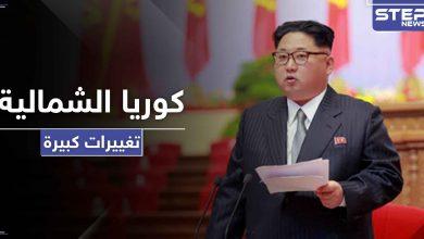 زعيم كوريا الشمالية يطيح بشخصيات ويجري تغييرات واسعة بنظام حكمه بعد عودته من الغياب