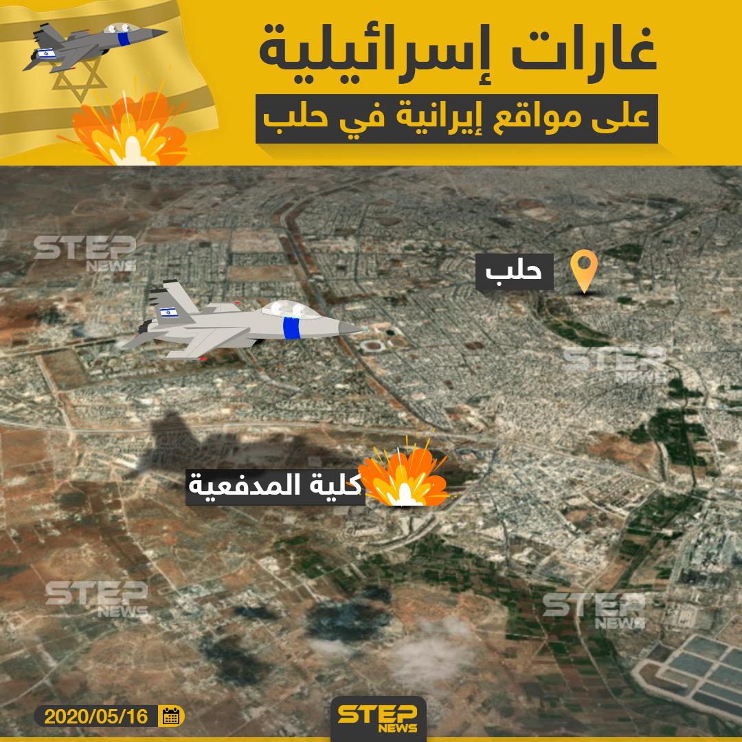 غارات إسرائيلية على مواقع إيرانية في حلب