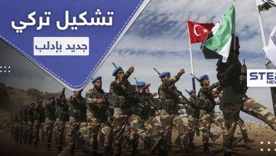 """تركيا تعمل على إنشاء تشكيل عسكري ينافس """"تحرير الشام"""" بإدارة إدلب .. فما هي مهامه"""