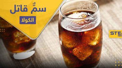"""خطر المشروبات الغازية """"الكولا"""" في رمضان .. أمراض ومشاكل لن تتوقعها تحصل في جسمك"""