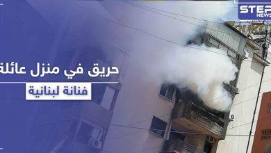 بالصور   حريق كبير يؤدي إلى موت والد فنانة لبنانية شهيرة .. ووالدتها بحالة خطرة