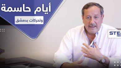 """"""" فراس طلاس """" يكشف عن حدث هام يحصل في دمشق ومعارض سوري يحدد تاريخ سقوط الأسد"""