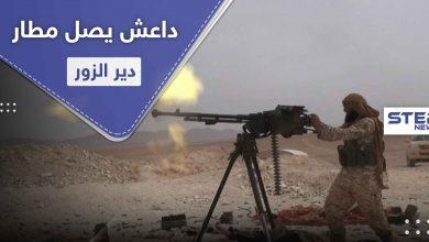 لأول مرّة منذ 3 سنوات.. داعش يصل إلى تخوم مطار دير الزور مرتكباً مجزرة بقوات النظام السوري