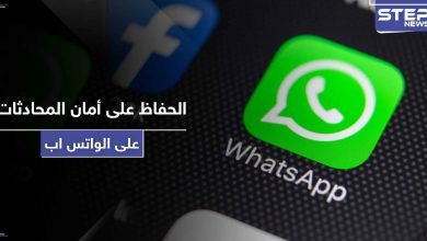 4 خطوات بسيطة تحافظ على أمان وخصوصية محادثاتك على الواتس اب