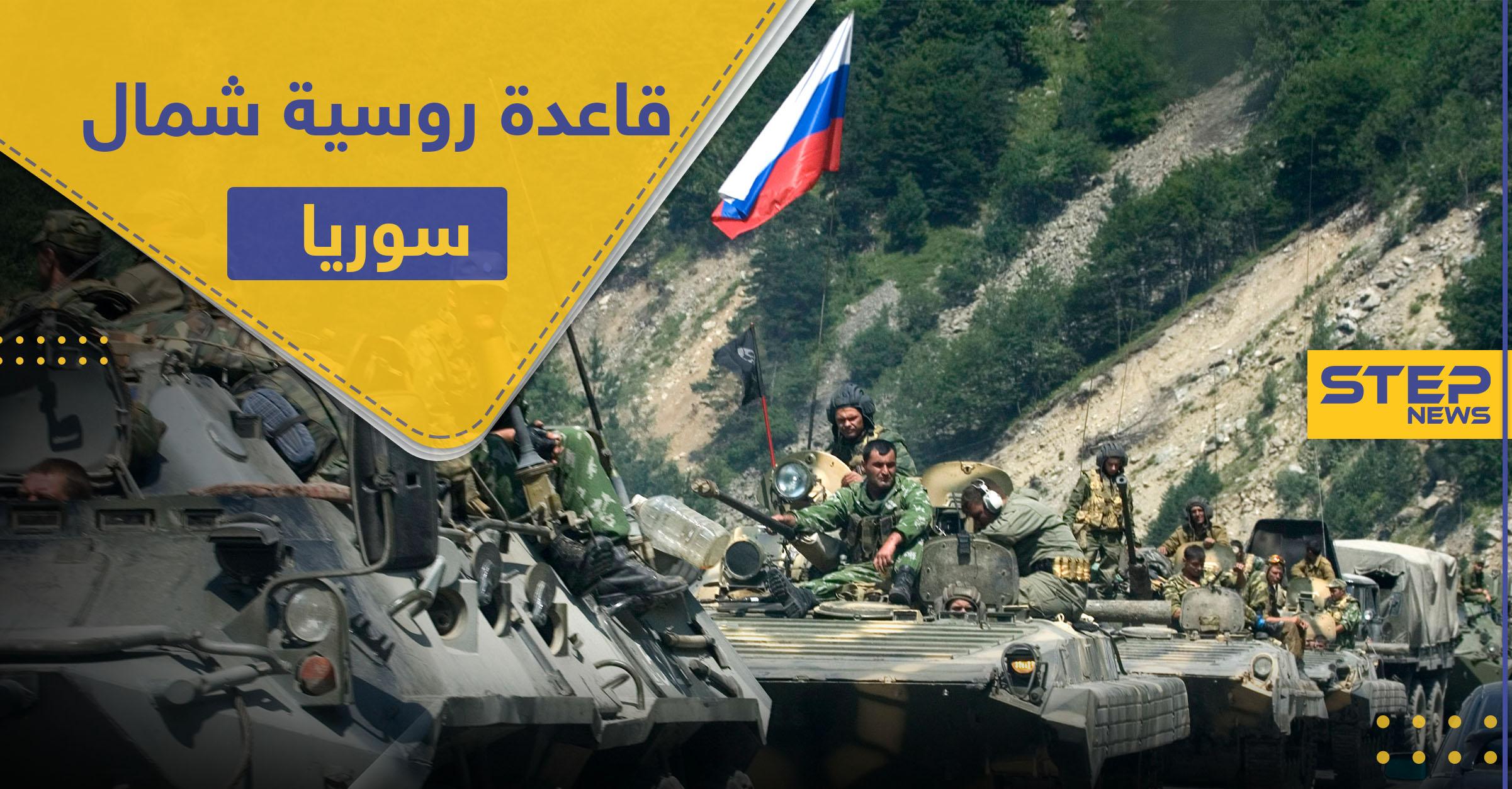قاعدة عسكرية روسية شمال سوريا