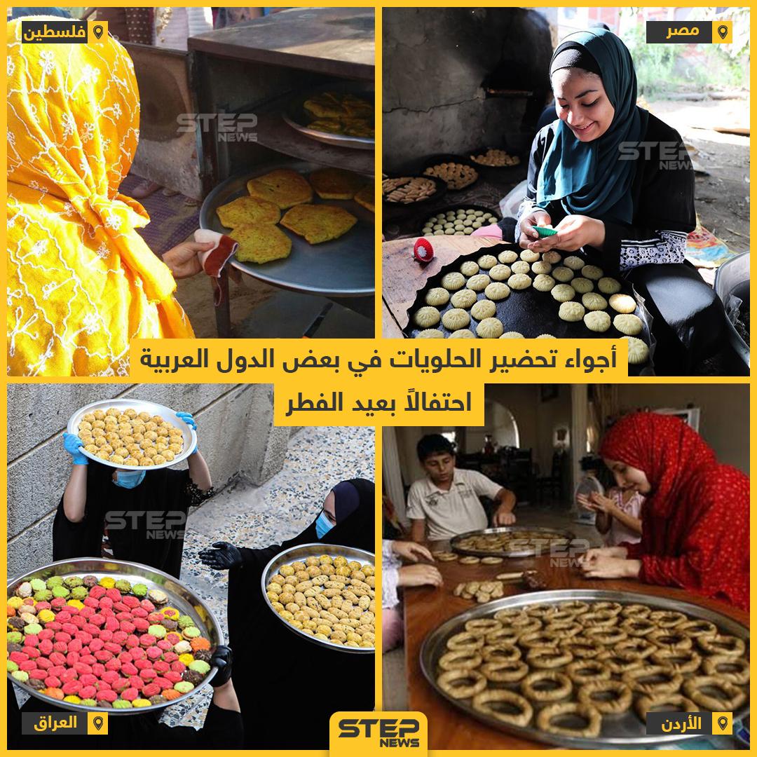 أجواء تحضيرات الحلويات في بعض الدول العربية احتفالاً بعيد الفطر