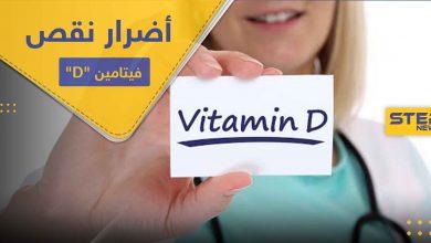 فيتامين D نقصه يضعف المناعة ويُفقدنا حاسة هامة.. أساسيات واجب معرفتها عنه