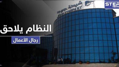 """النظام السوري يلاحق ثاني أكبر رجال الأعمال بعد """"مخلوف"""" ويختم له معملاً بالشمع الأحمر"""