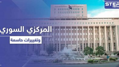 """المصرف المركزي يطلق حملة """"ميدانية"""" لضبط سعر صرف الليرة السورية ويبدأ بهذه الإجراءات"""