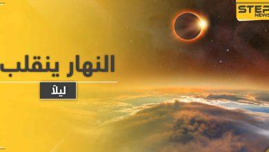 ظلام دامس في قلب النهار.. ظاهرة غريبة بدولة عربية أول أيام عيد الفطر وكأنها القيامة