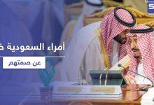 تحركات غير مسبوقة في العائلة الحاكمة السعودية حول الأمراء المسجونيين.. فما علاقة أمريكا