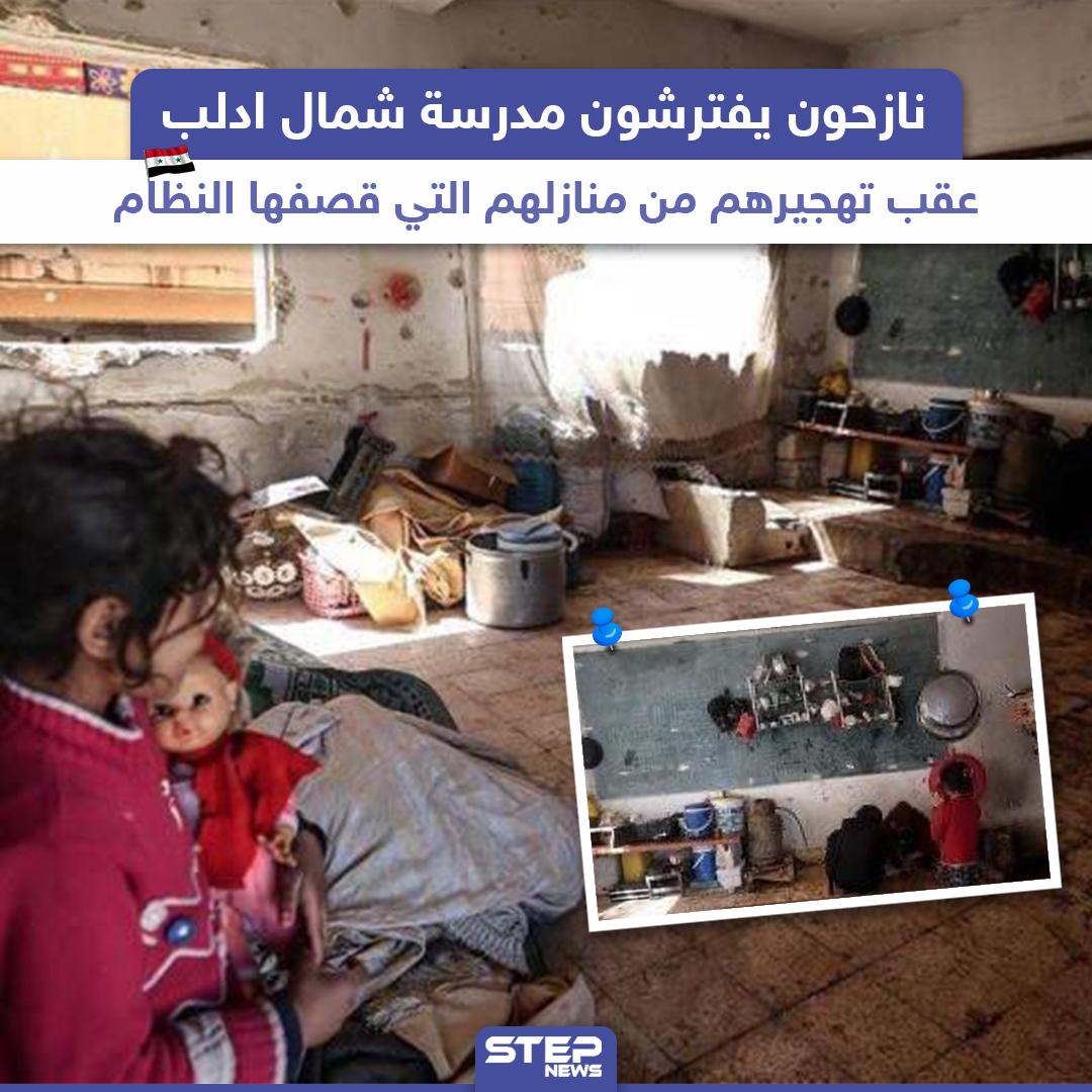 نازحون يفترشون مدرسة شمال إدلب