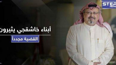 """أبناء الصحفي السعودي """" جمال خاشقجي """" يعلنون بياناً هاماً حول قاتل والدهم وخطيبته التركية ترد"""