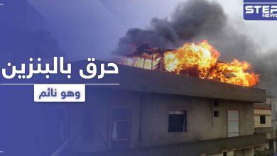 بالصور|| لاجئ سوري يتعرض للحرق بالبنزين خلال نومه وسط منزله في لبنان .. وهذا هو الفاعل