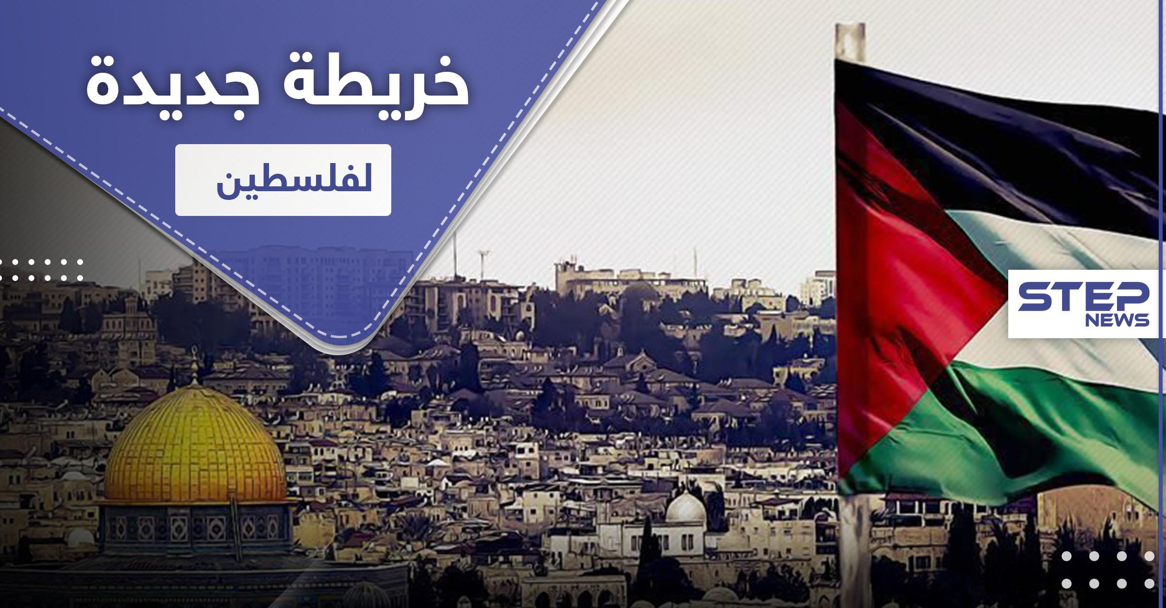 خريطة جديدة لـ فلسطين