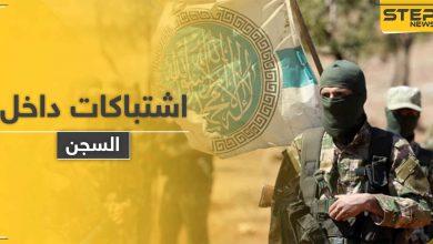 """اشتباكات بين مساجين و """" تحرير الشام """" بأحد سجونها بإدلب بعد إصدار هذه القرارات.. والتفاصيل"""