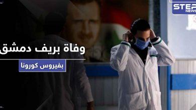 """وفاة أحد أبناء ريف دمشق بفيروس كورونا خرج """"بواسطة"""" من الحجر الصحي"""