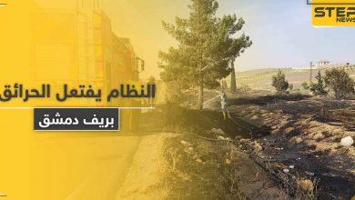 شاهد || حرائق يفتعلها جنود النظام السوري بريف دمشق لهذه الأسباب