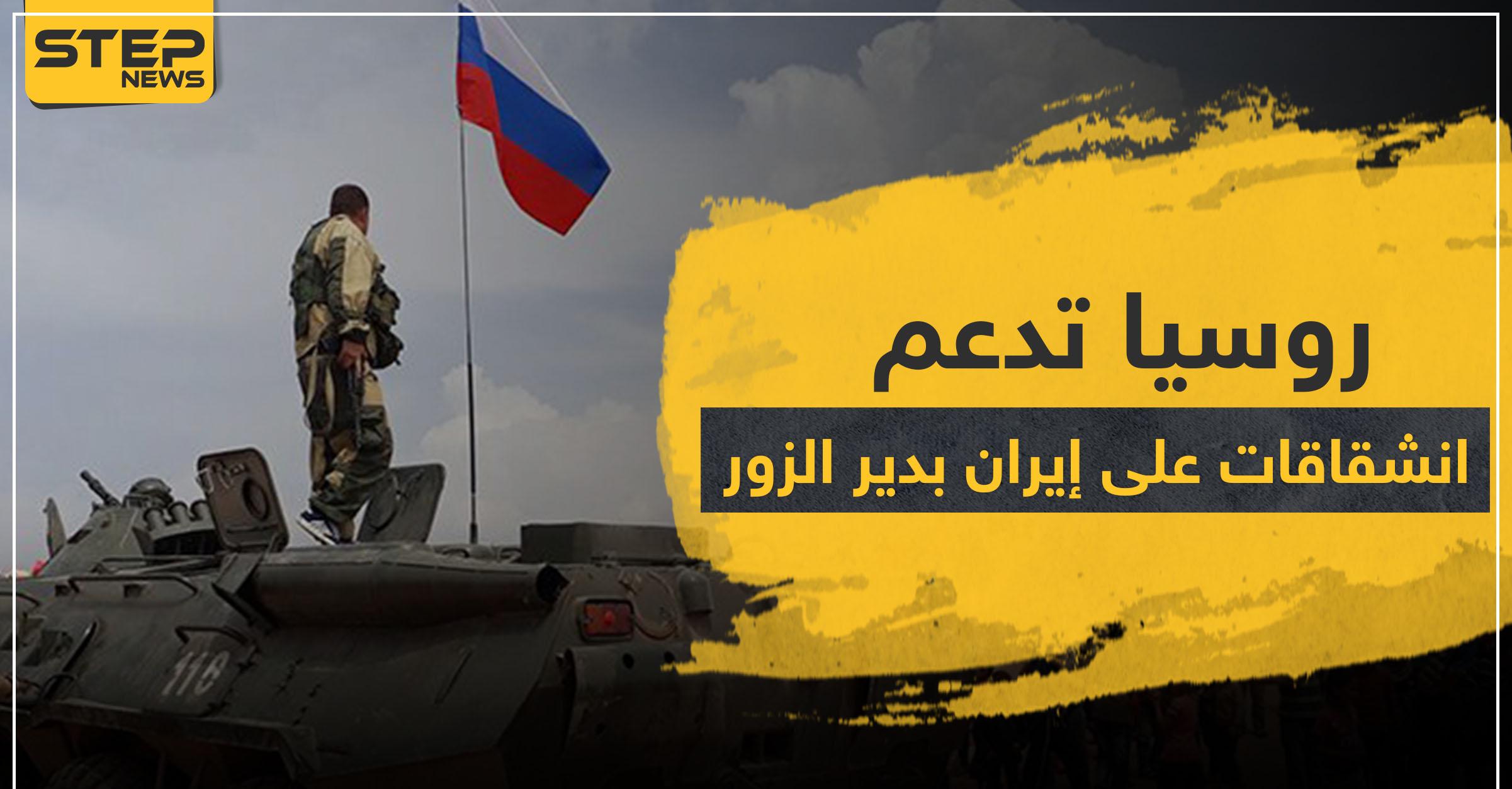 روسيا تنقلب على إيران بدير الزور وتمول انشقاق مقاتلي ميليشياتها.. وهذه أهدافها