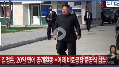 بالفيديو|| أول ظهور علني لـ زعيم كوريا الشمالية بعد غياب دام لأسابيع