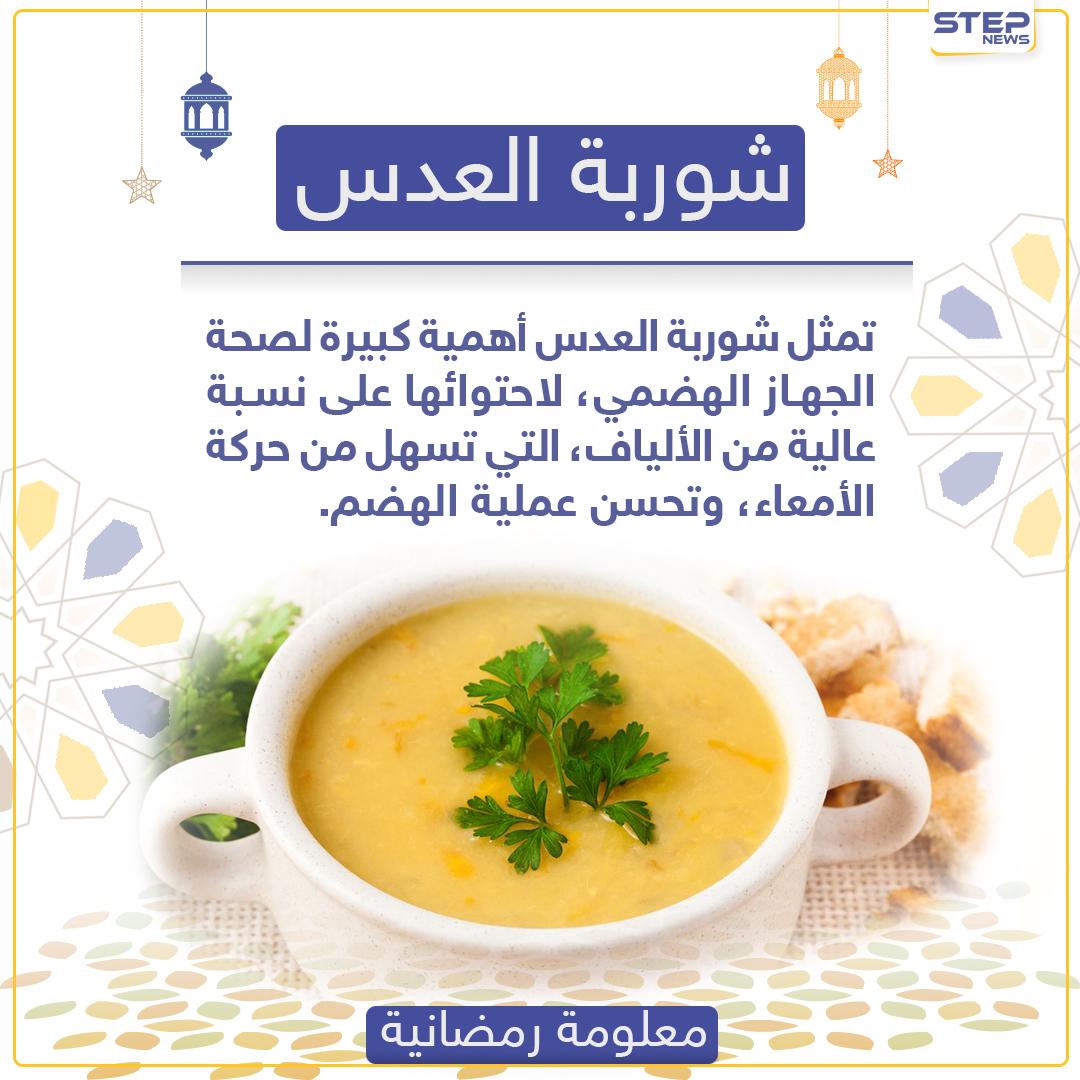 معلومة رمضانية - شوربة العدس