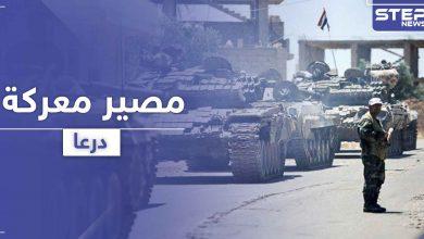 وزير الدفاع وقيادات الصف الأول بقوات النظام السوري في الجنوب واجتماع يحدد مصير معركة درعا