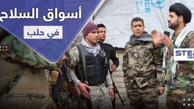 """الميليشيات الإيرانية تحول حلب إلى سوق سلاح مفتوح وتعطي ميزات لـ """"الزبون"""""""