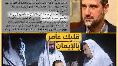 """رامي مخلوف بمنشور جديد على صفحته الرسمية يتنازل عن أملاكه لصالح مؤسسة """"خيرية"""""""