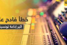عند استضافة فنانة.. إيحاءات جنسية عبر أثير إذاعة تثير الغضب في تونس