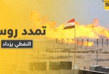 تمدد روسي جنوب العراق للاستحواذ على قطاع النفط.. والتفاصيل