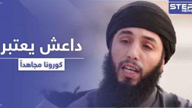 """متحدث باسم """"داعش"""" يعتبر كورونا """"مجاهد"""" معهم.. ويهدد دولة عربية"""