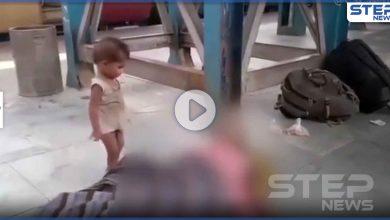 بالفيديو|| طفل صغير يداعب أمه التي ماتت من الجوع ويحاول إيقاظها لإطعامه