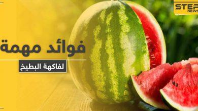 للرجال والنساء مجموعة فوائد مهمة لفاكهة البطيخ.. أبرزها الصحة الجنسية