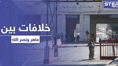 تقارير إعلامية تكشف عن خلافات حادّة بين ماهر الأسد ونصر الله.. فما علاقة الجيش اللبناني