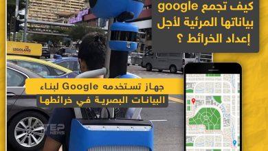 هل تساءلت يوماً كيف تجمع google بياناتها المرئية لأجل الخرائط.. إليك الجواب