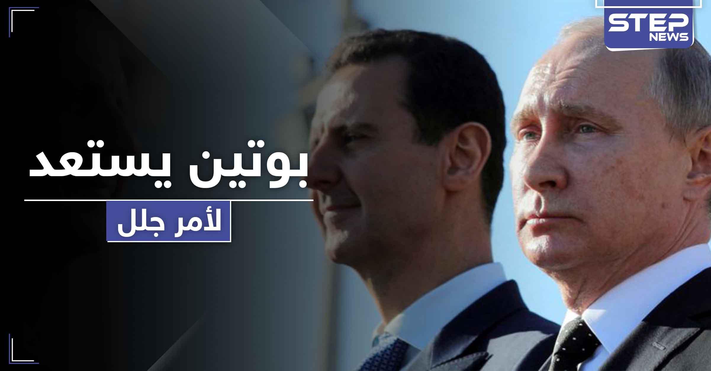 بوتين يستعد لأمر جلل سيحدث في سوريا.. وعضو اللجنة الدستورية يكشف التفاصيل
