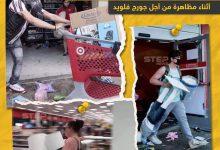 عمليات سرقة ونهب في أحد المظاهرات المناصرة لجورج فلوريد