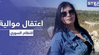 بسبب منشور حُذف لاحقاً.. النظام السوري يزج بـ إعلامية موالية وزوجها السجن