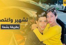 خمسة أشخاص شاركوا باغتصابها وتصويرها.. السلطات المصرية تكشف تفاصيل قصة منة عبد العزيز