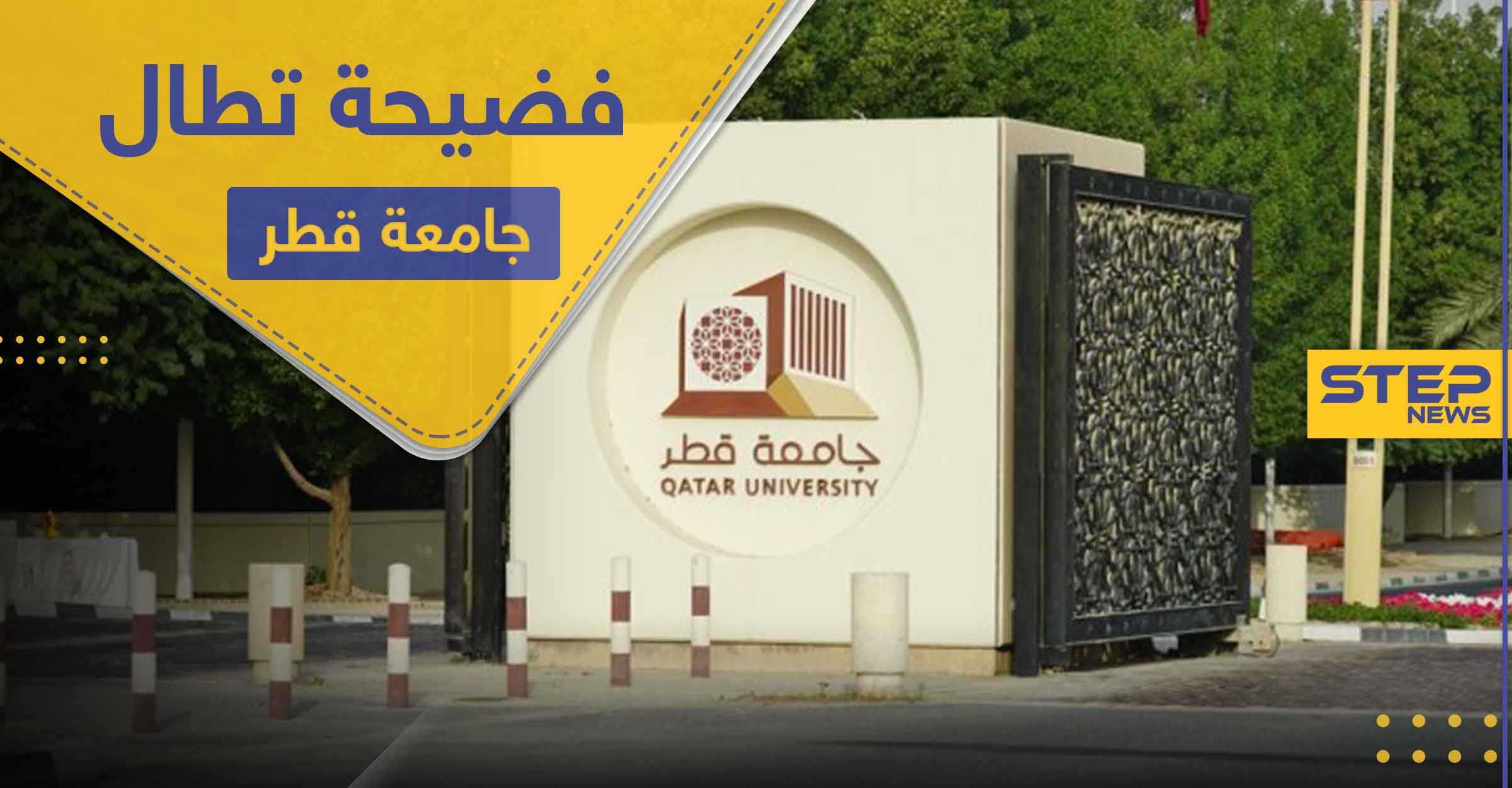 فضيحة تطال جامعة قطر وإدارتها تصفها بفعل غير أخلاقي وتتوعد بالمحاسبة