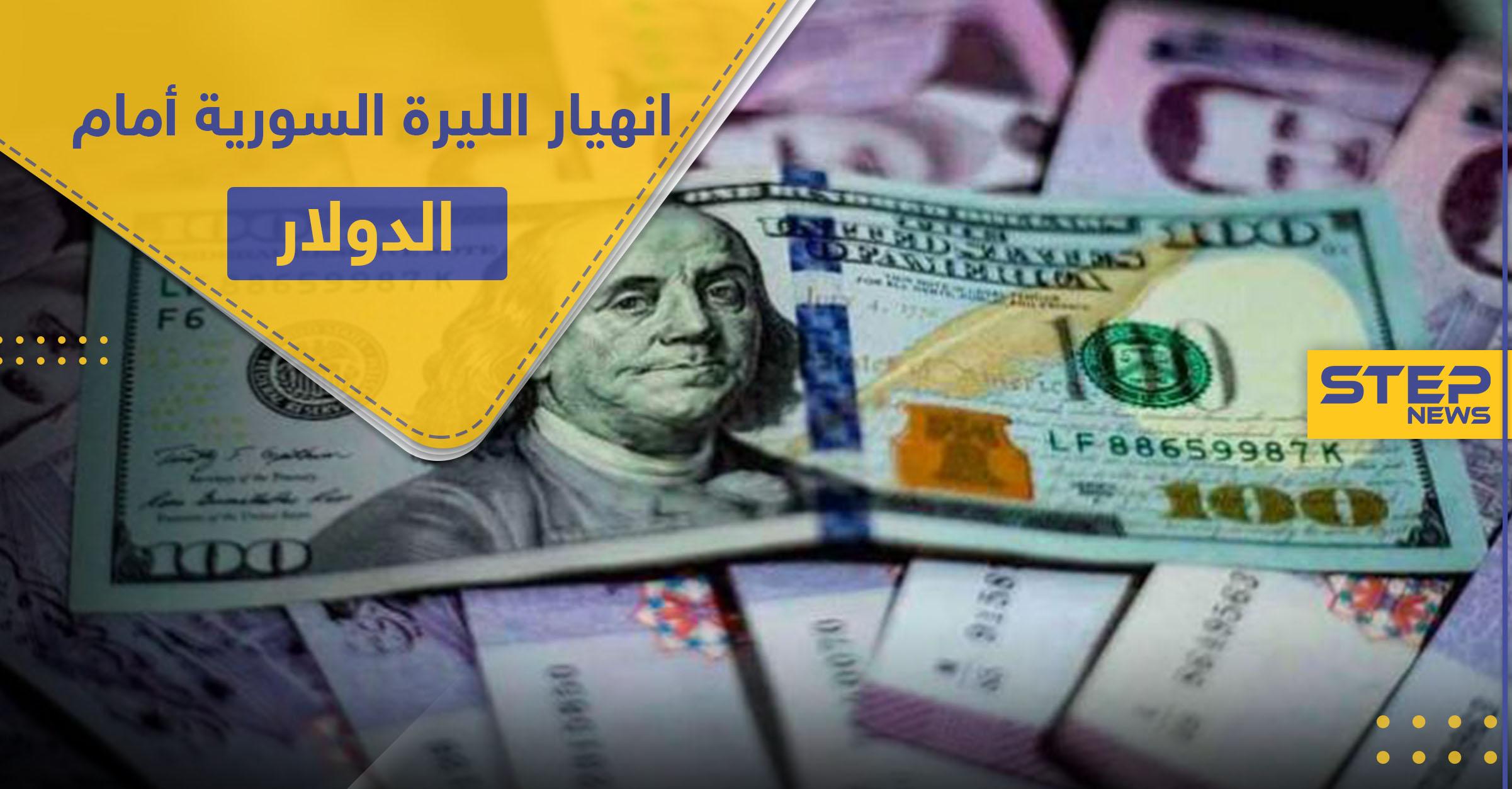 انهيار سعر صرف الليرة السورية أمام الدولار