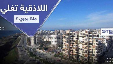 اللاذقية على وشك الانفجار بوجه النظام السوري فما علاقة الروس