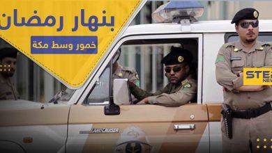 بنهار رمضان.. السلطات السعودية تضبط مصنع خمور في مكة المكرمة