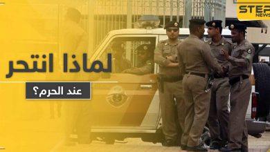 انتحار رجل على بعد أمتار من الحرم المكي وفي نهار رمضان لهذا السبب