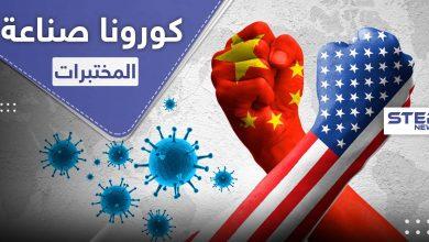 الحرب تشتعل بين الصين وأمريكا بسبب كورونا وعلماء يشككون بمصدر الوباء