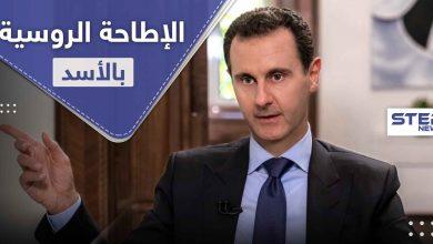 """في التفاصيل.. موسكو وأنقرة في صدد توافق على الإطاحة بـ"""" الأسد """""""