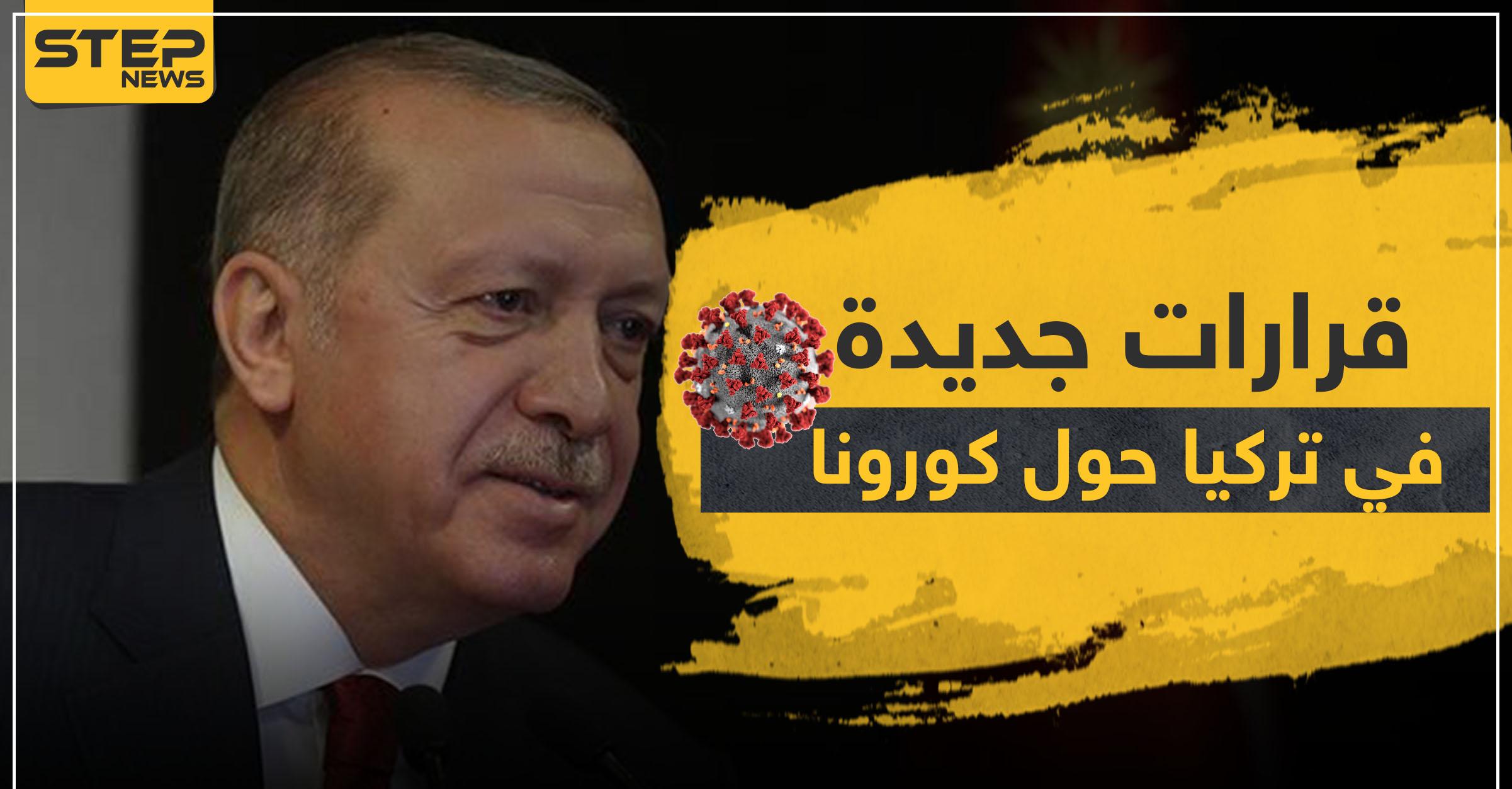 قرارات جديدة في تركيا حول كورونا
