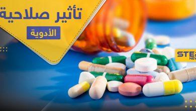 دراسة شاملة حول مدى تأثير صلاحية الأدوية بعد انتهائها.. ومتى يجب التقيد بها