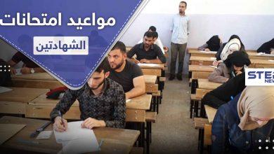 الحكومة المؤقتة تحدد موعد امتحانات الشهادتين شمال سوريا